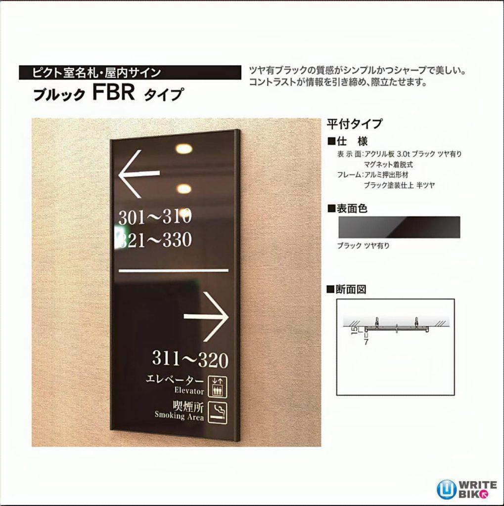 ピクトサインのFBRタイプ