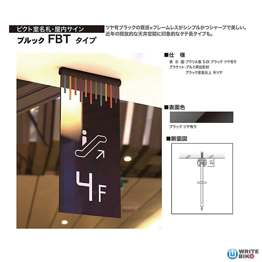ピクトサインのFBTタイプ