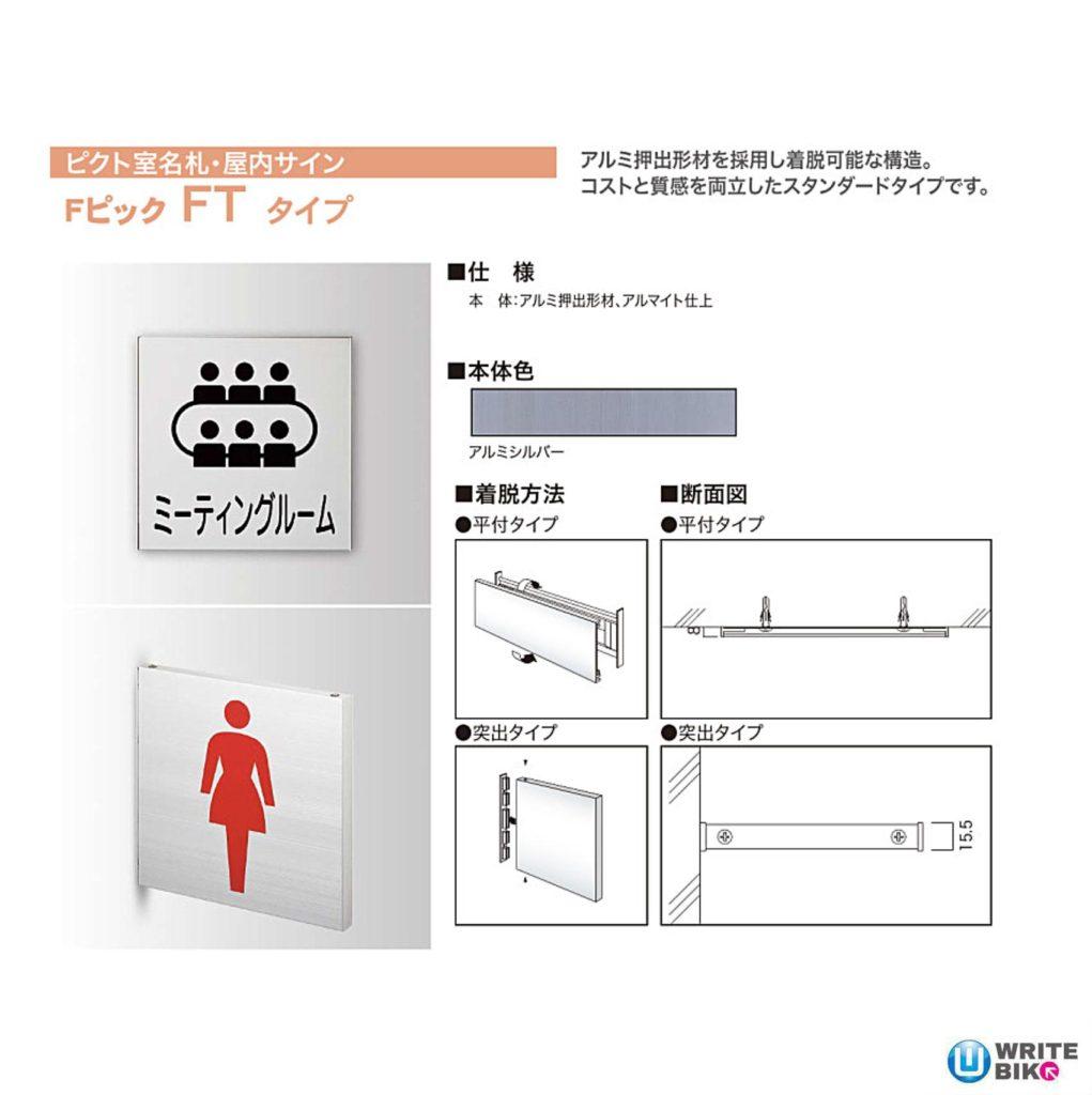 ピクトサインのFTタイプ