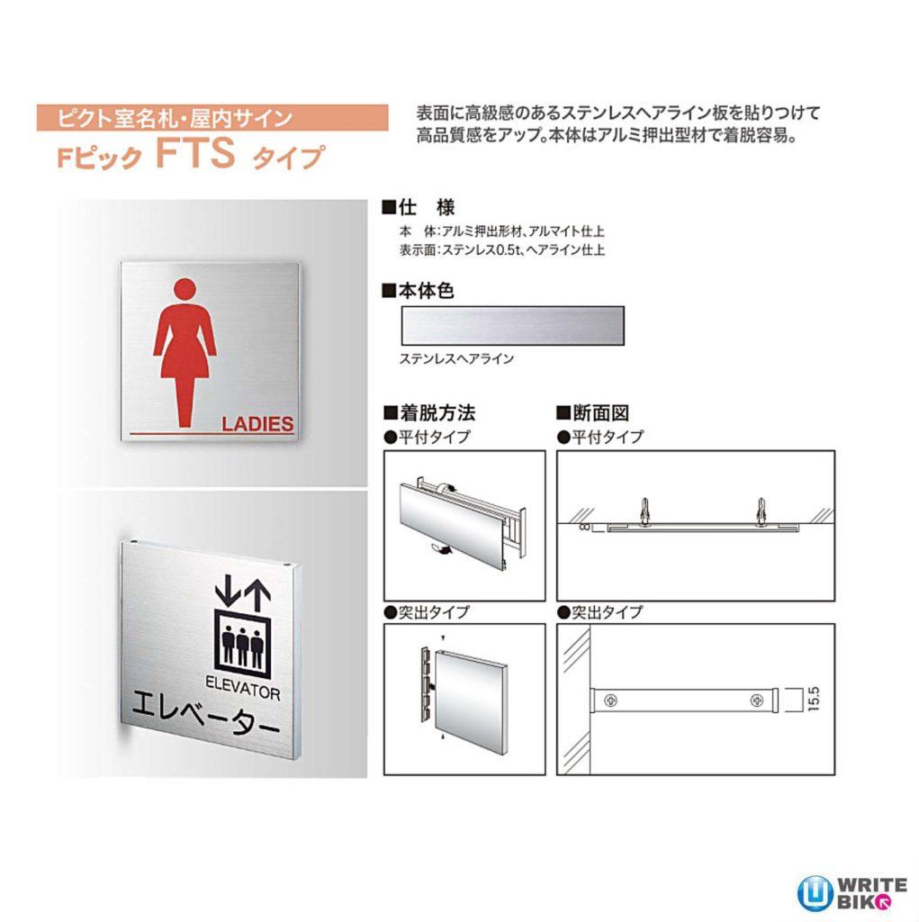 ピクトサインのFTSタイプ
