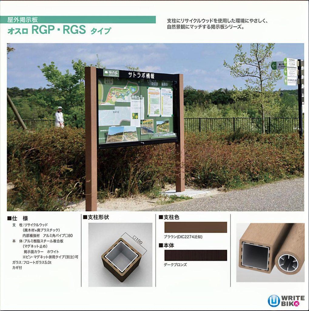 アルミ掲示板のRGP・RGSタイプ