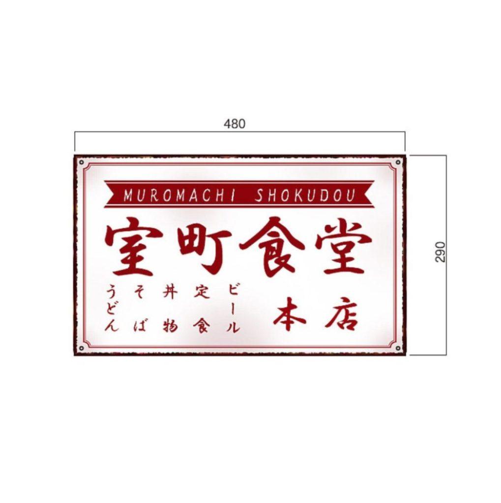 アイアン切文字サイン
