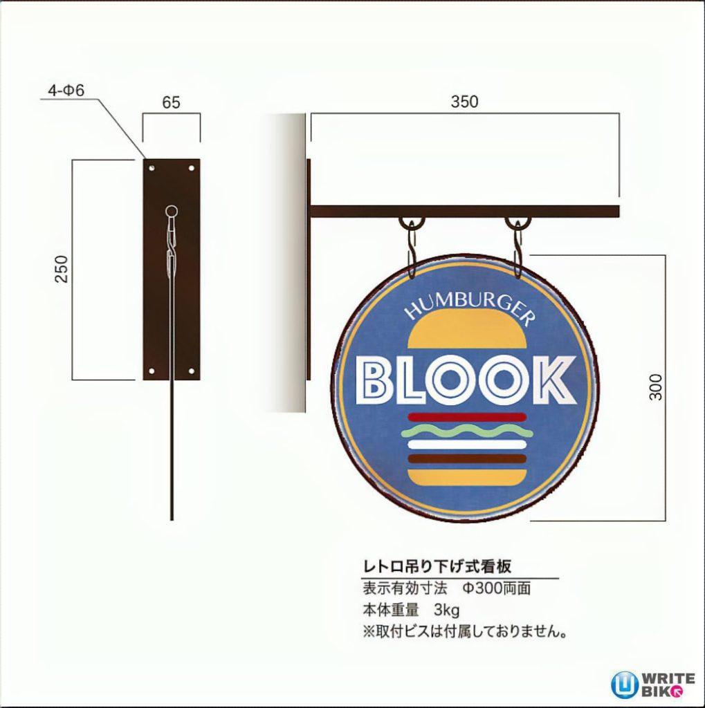 レトロ看板のレトロ吊下げ式看板のサイズ