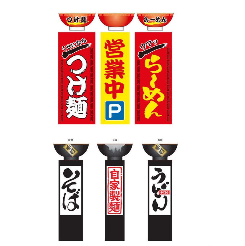 動く麺の製品デザイン画