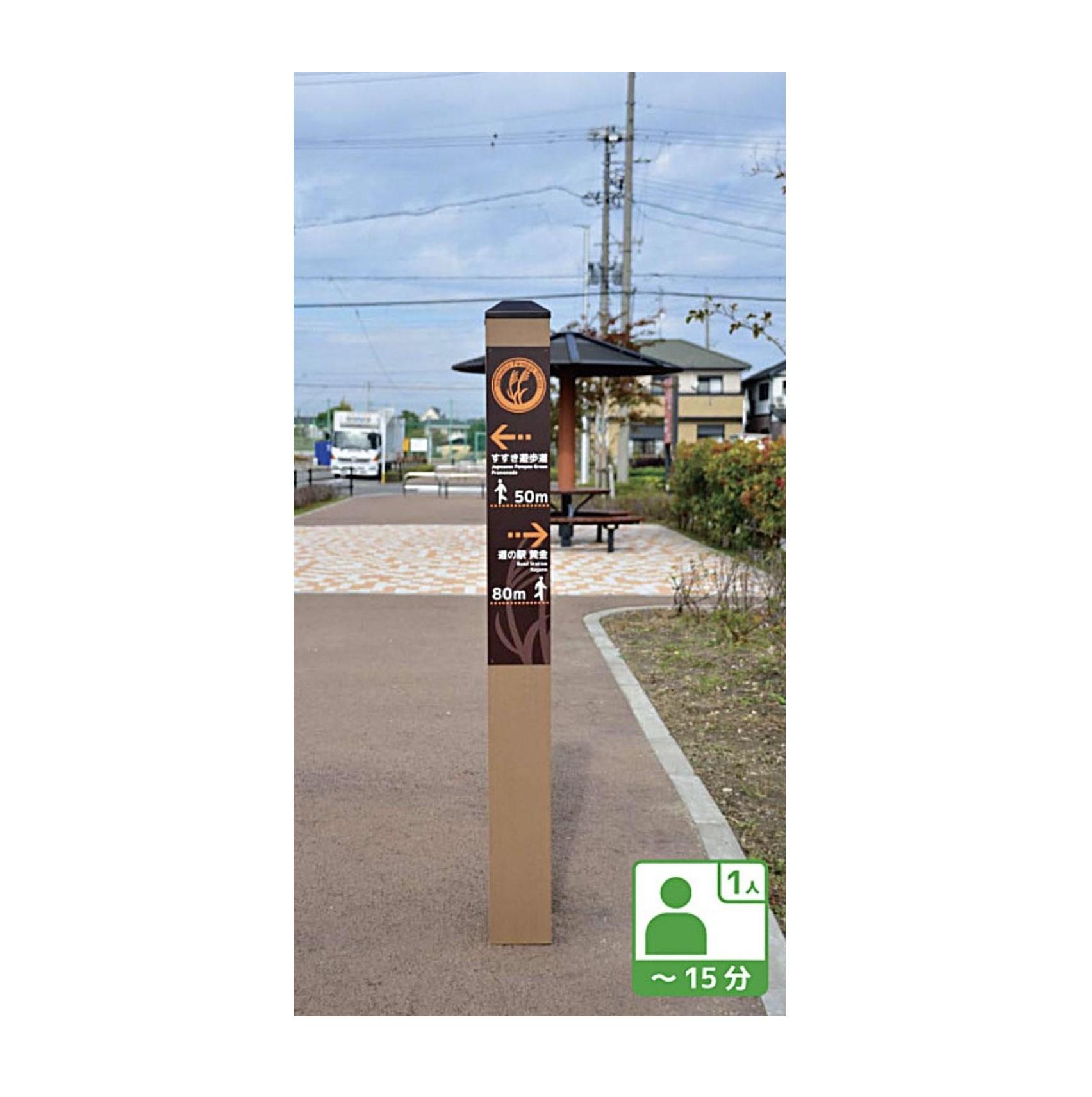 案内看板の@ポスト再生木のPRWタイプ