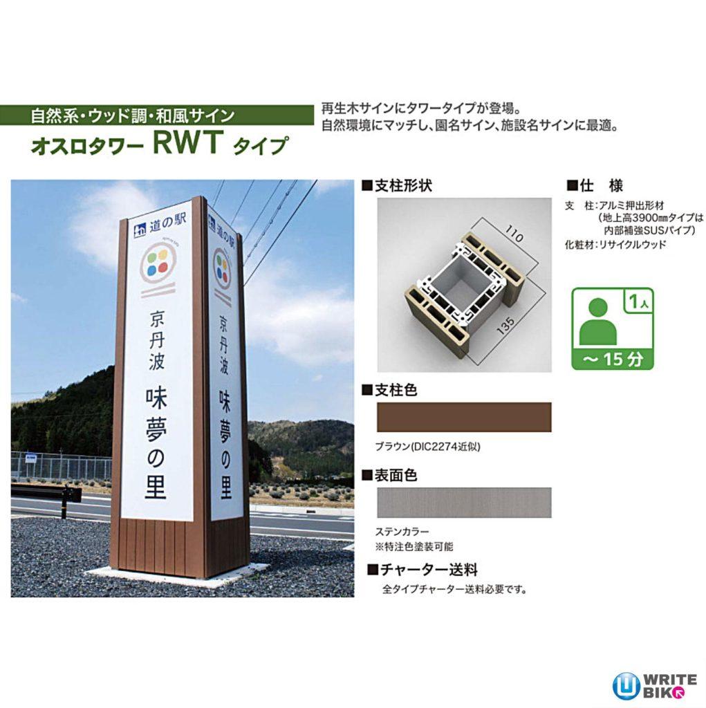 案内看板のオスロタワー RWTタイプ