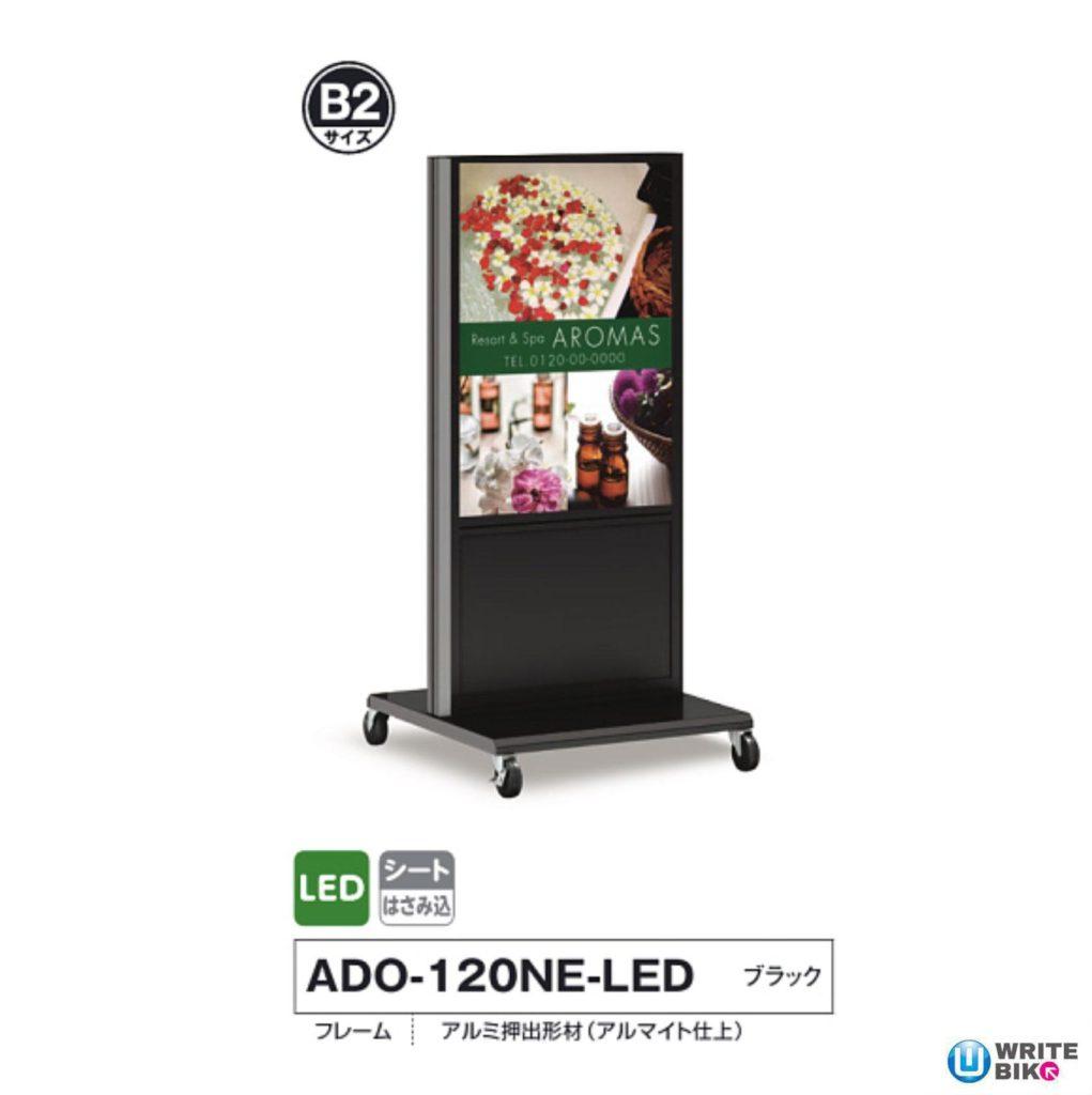 電飾スタンド看板のADO-120NE-LED