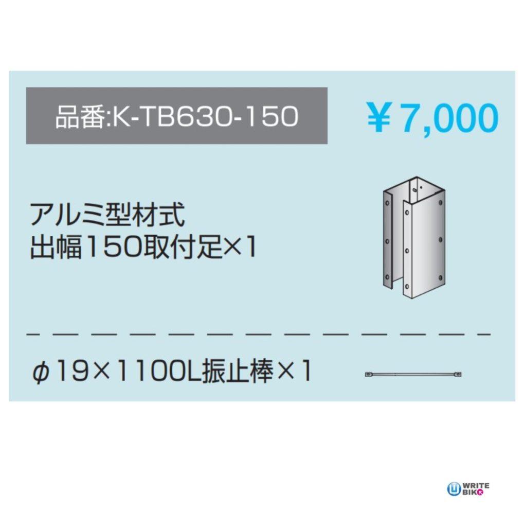 230シリーズの取付金具の壁付用オプション
