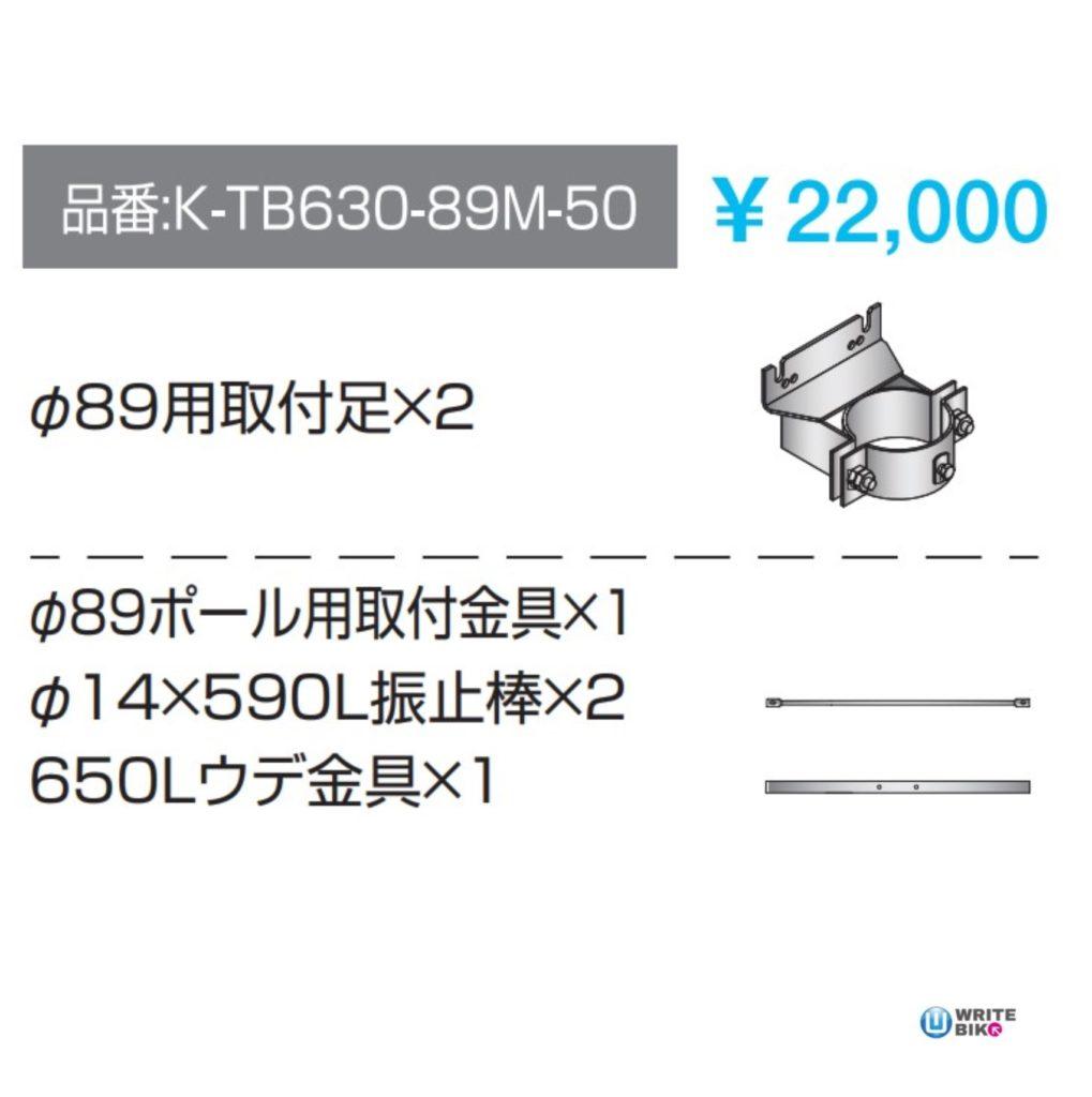 230シリーズの取付金具のポール用オプション