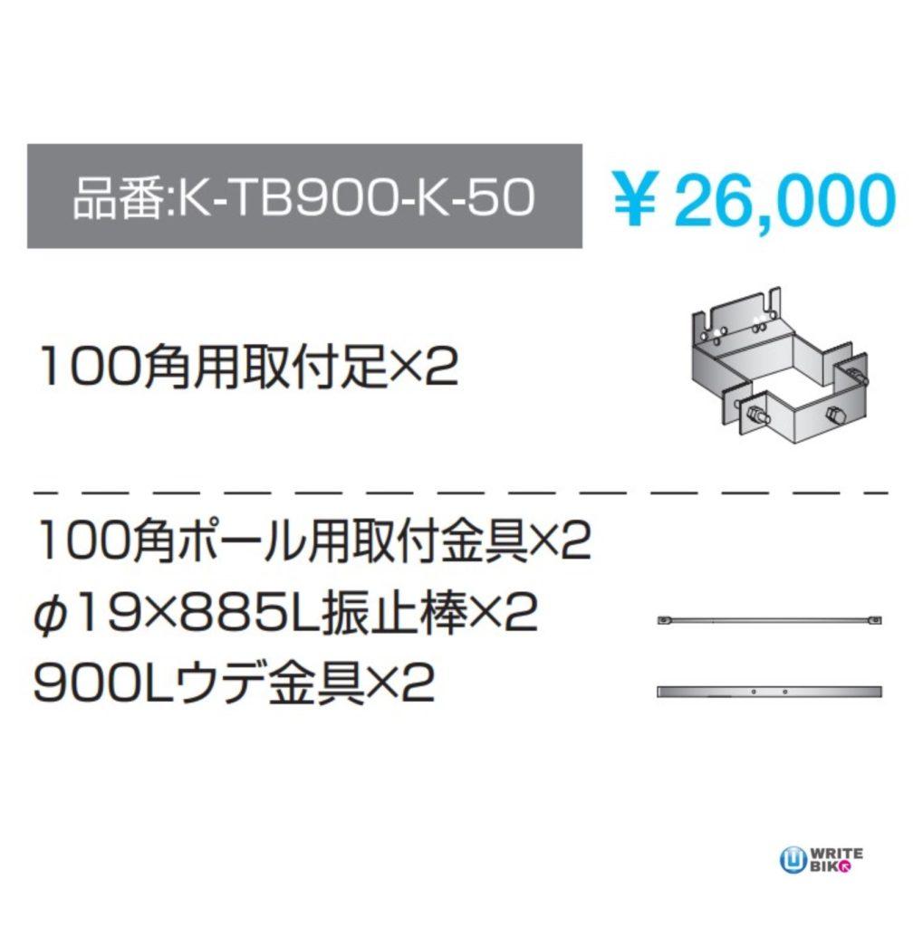 303シリーズの取付金具のポール用オプション