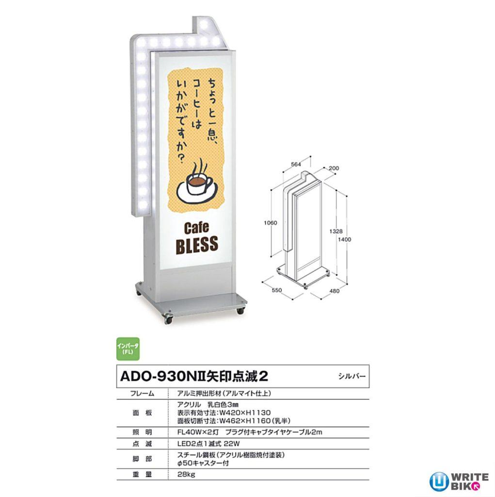 ADO-930NⅡ矢印点滅