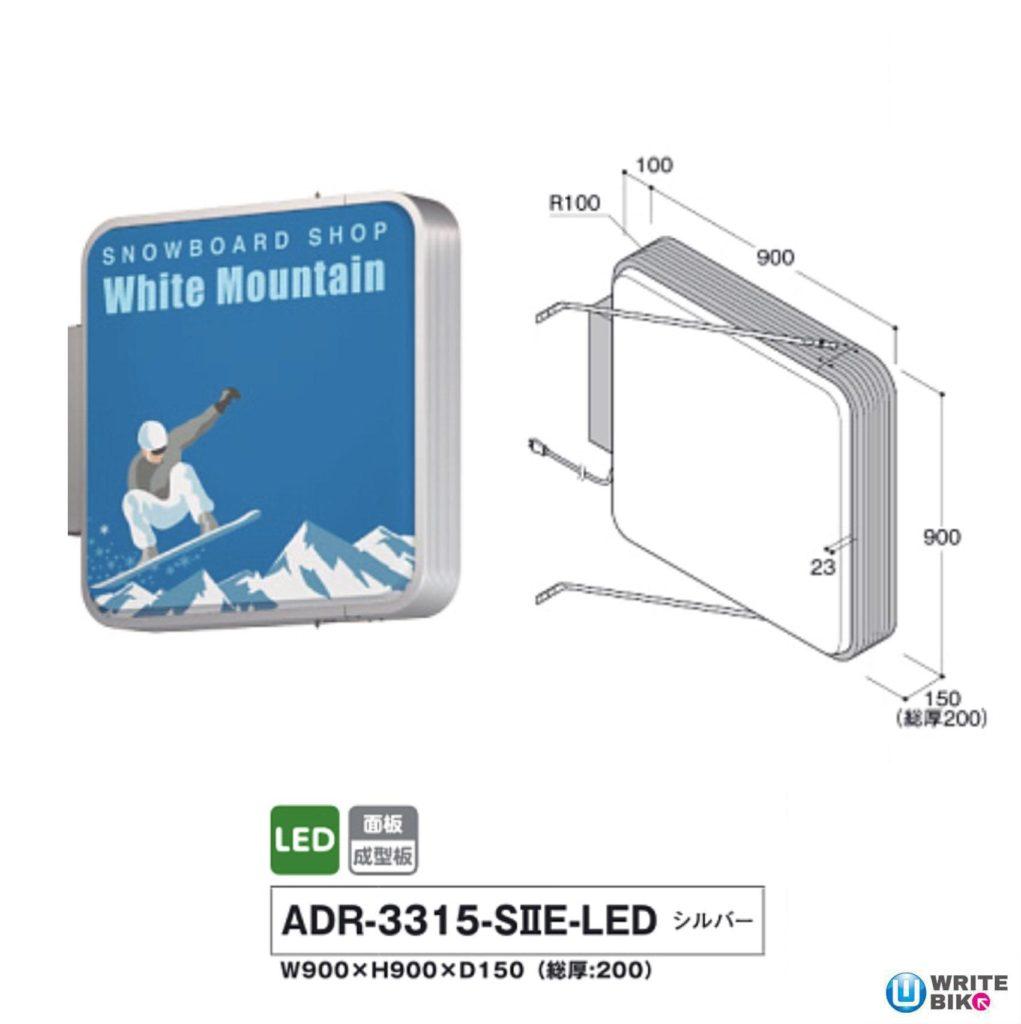 アルミサインのADR-3315
