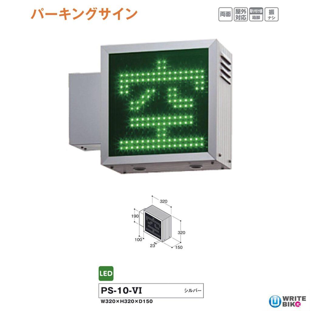 突出しパーキングサインのPS-10-VI