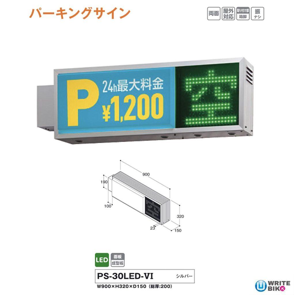 突出しパーキングサインのPS-30LED-VI