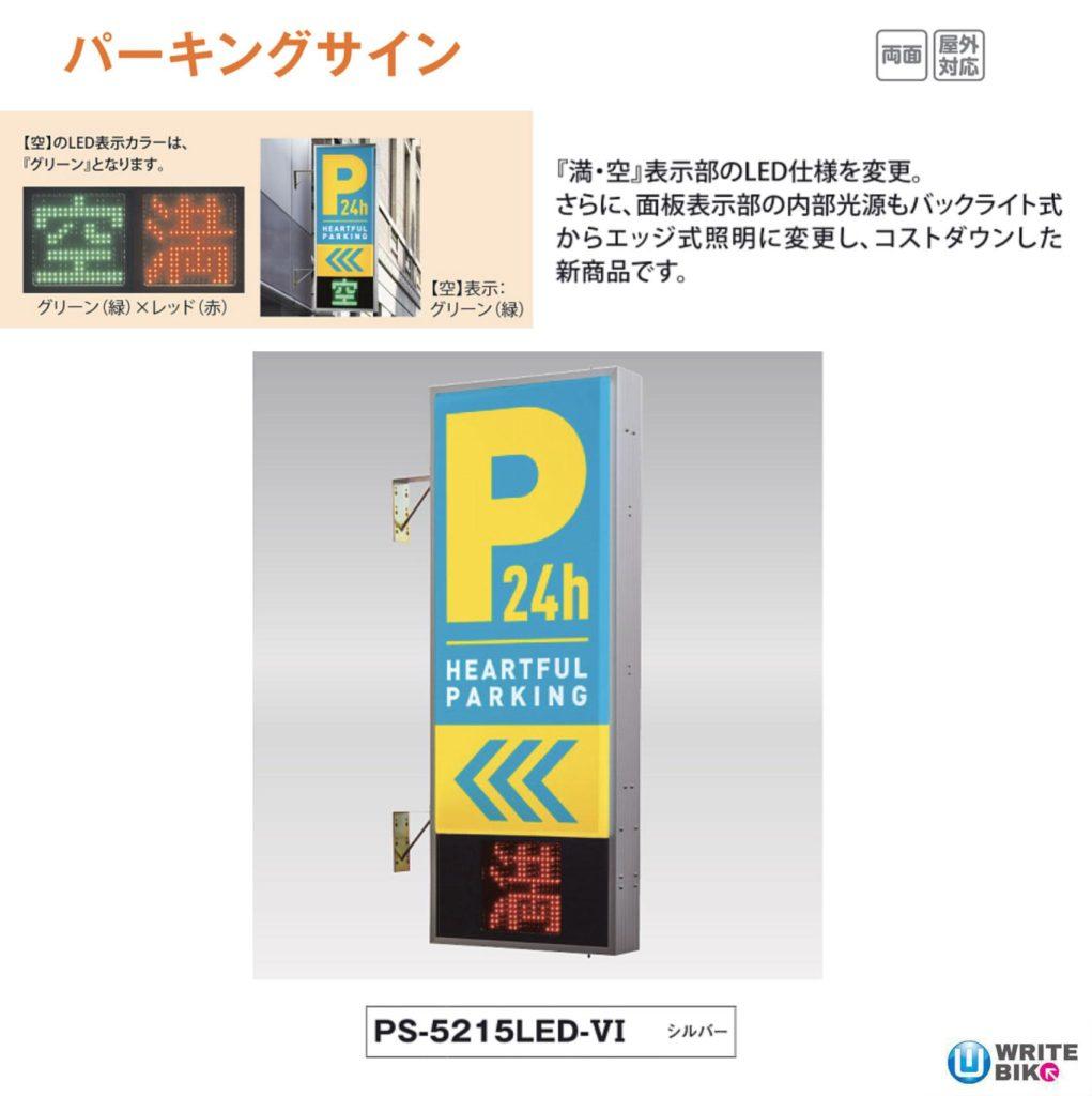 突出しパーキングサインのPS-5215LED-VI
