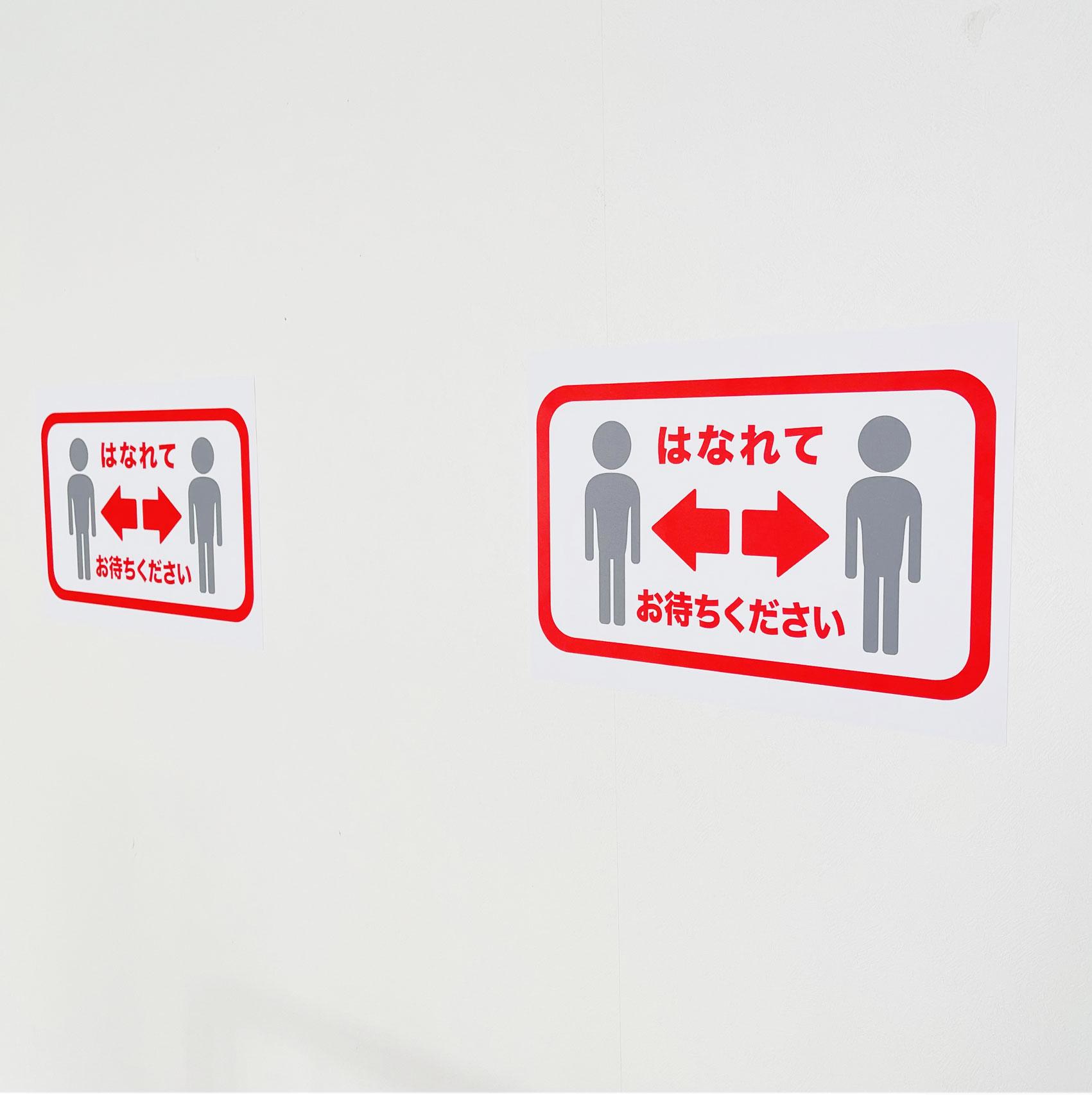ソーシャルディスタンス壁用シート