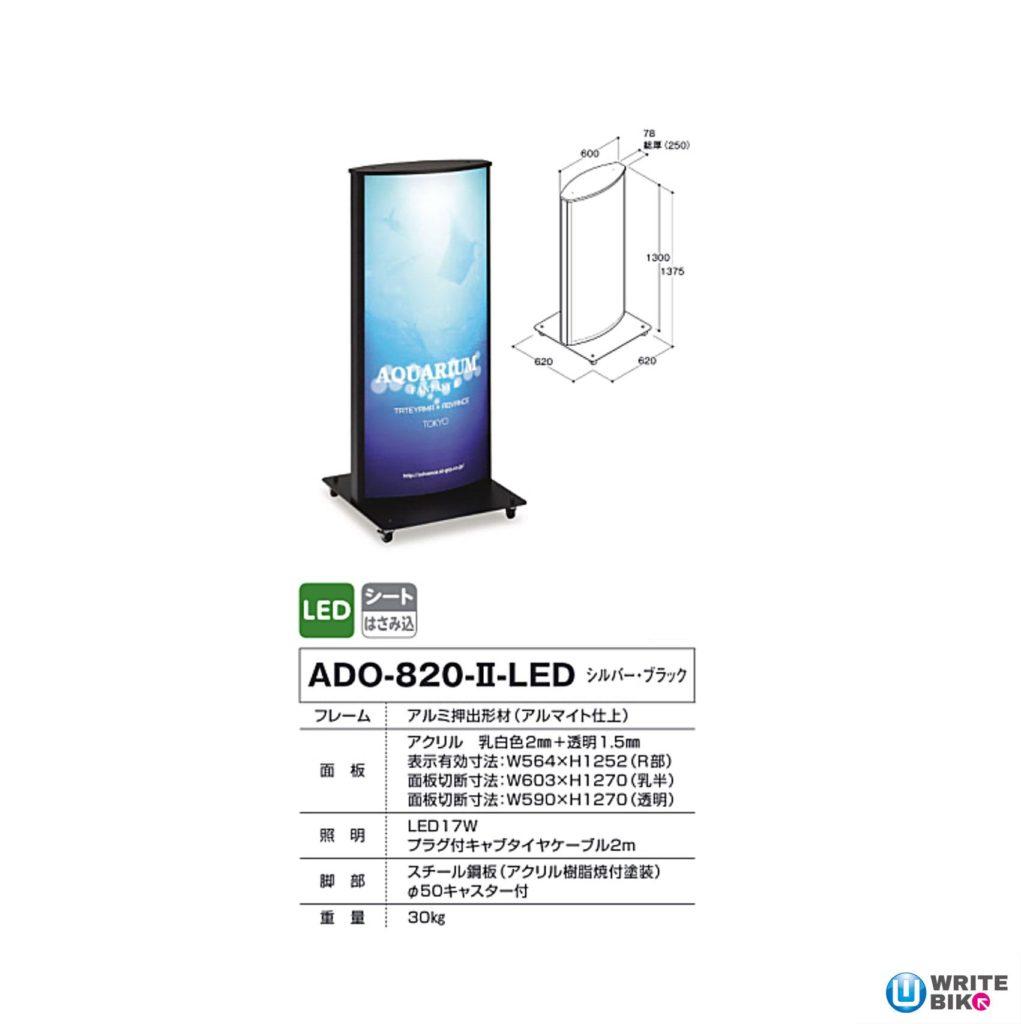 ADO-820-Ⅱ-LED