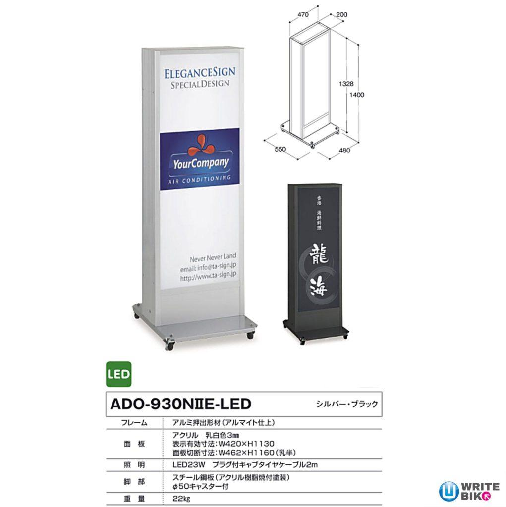 スタンドサインADO-930NⅡE-LED