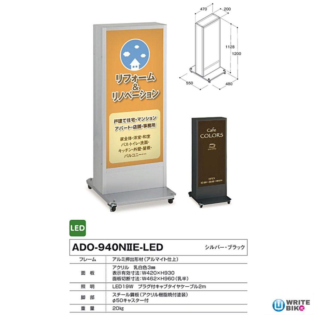 スタンドサインADO-940NⅡE-LED