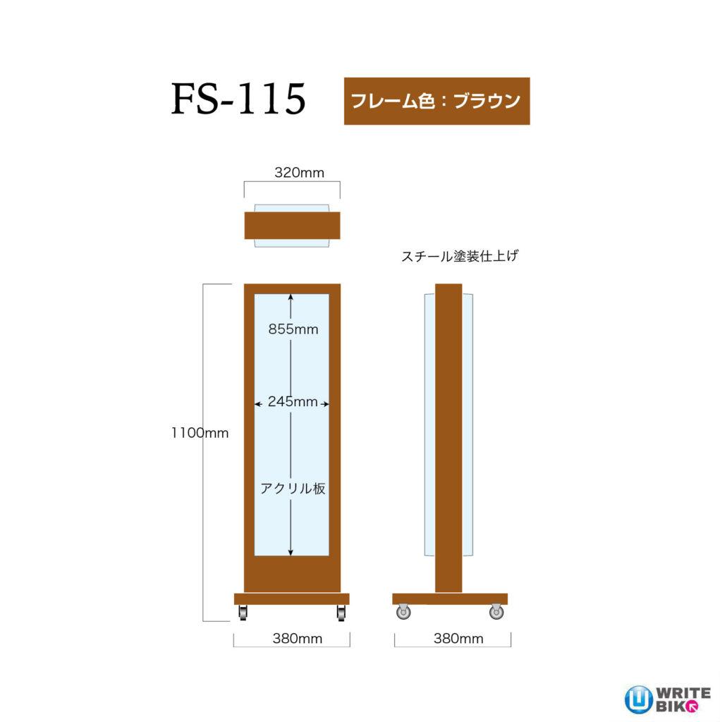 FS-115のブラウン
