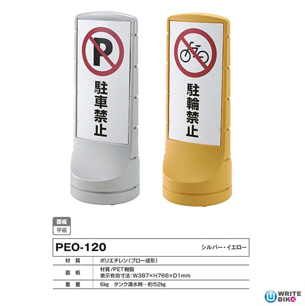 タテヤマ樹脂サインのPEO-120