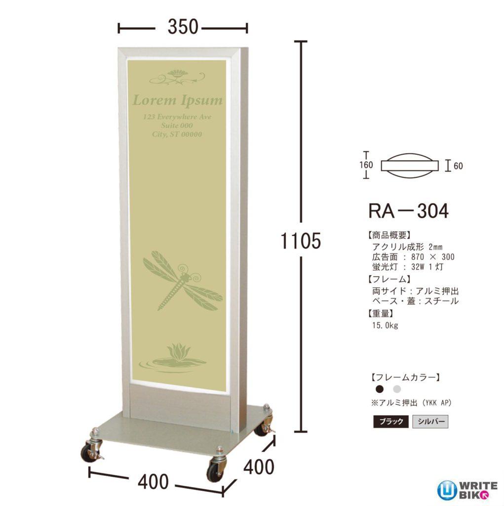 ヒラハラのスタンドサインRA-304