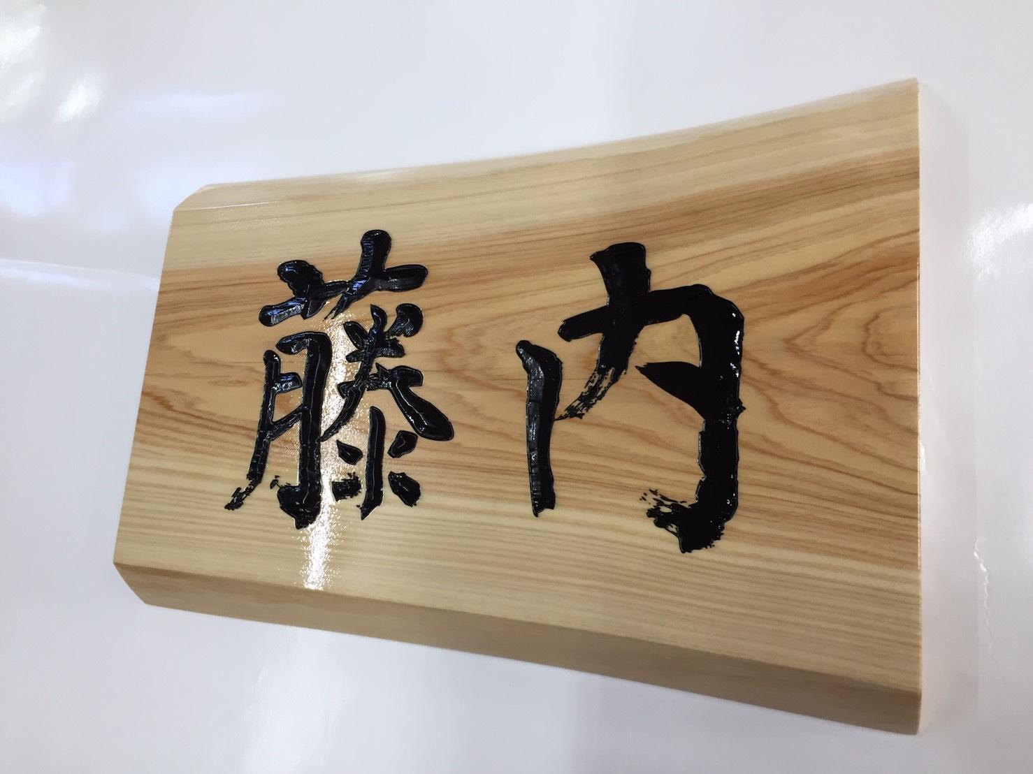 かまぼこ彫りの木製看板