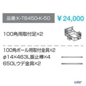 W450シリーズのポール用オプション①