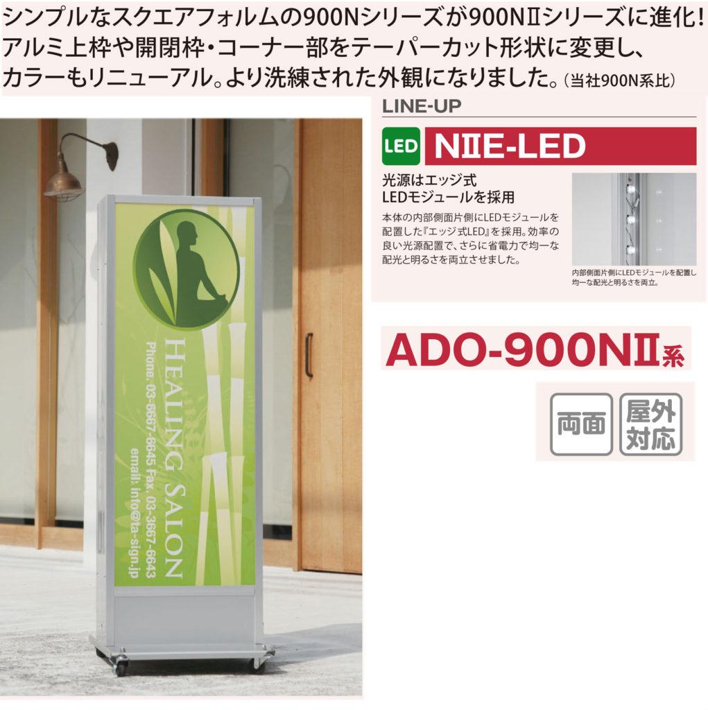 ADO-900Nシリーズ
