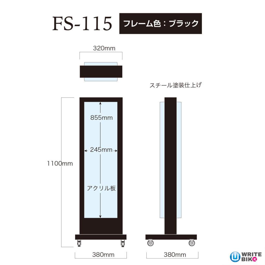 FS-115のブラック