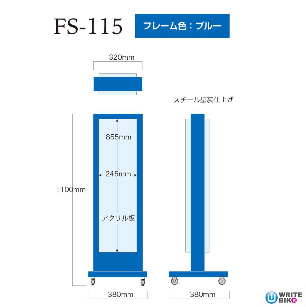 FS-115の青
