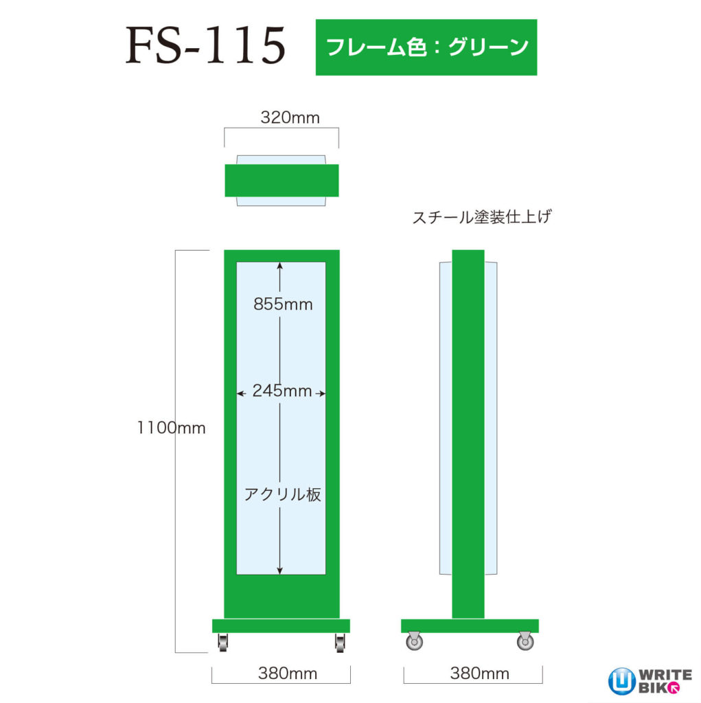 FS-115の緑