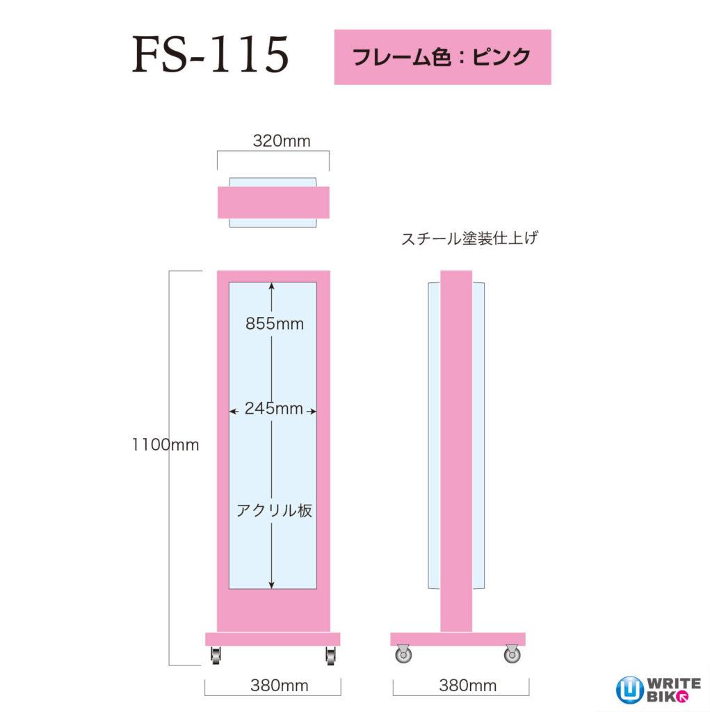 FS-115のピンク