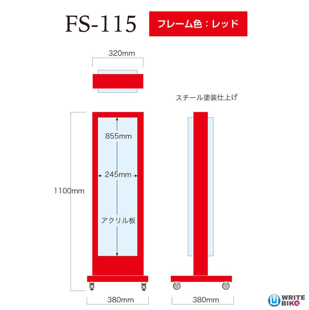 FS-115の赤