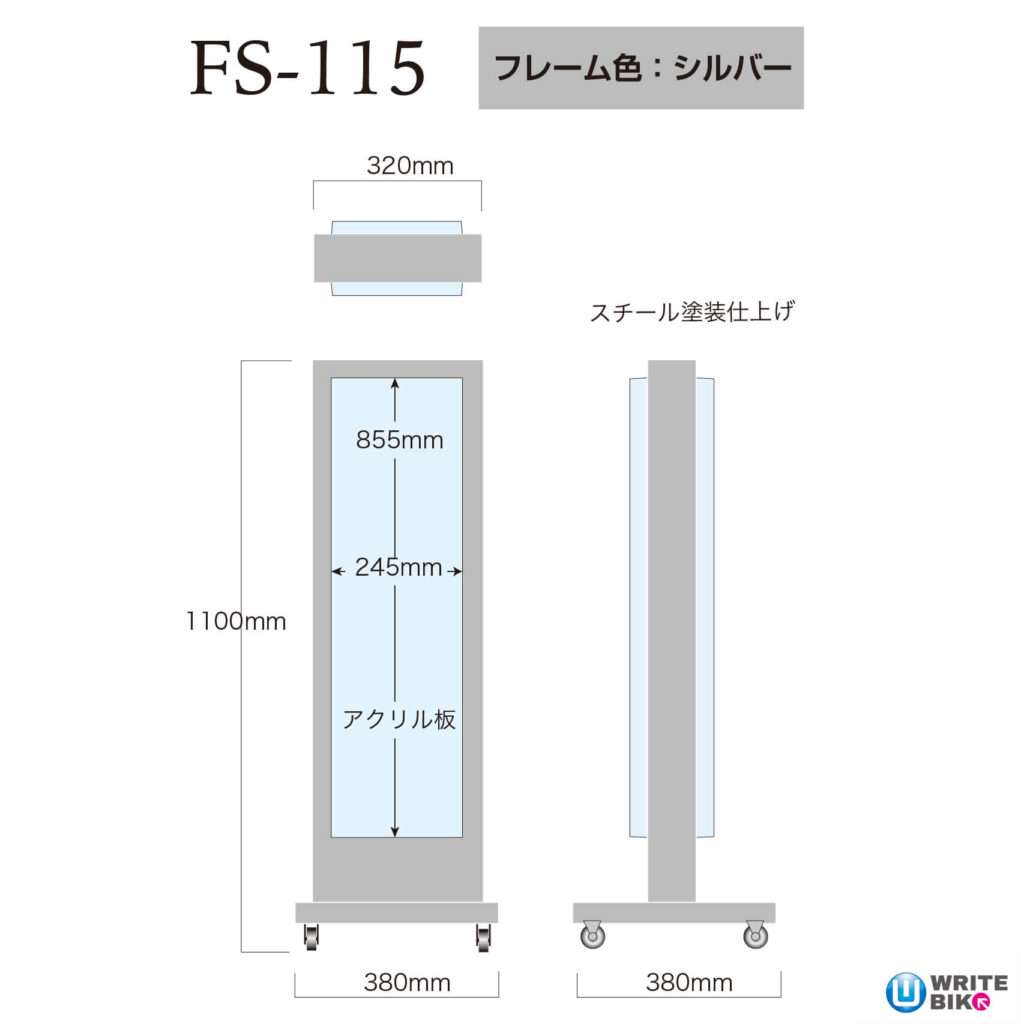 FS-115のシルバー