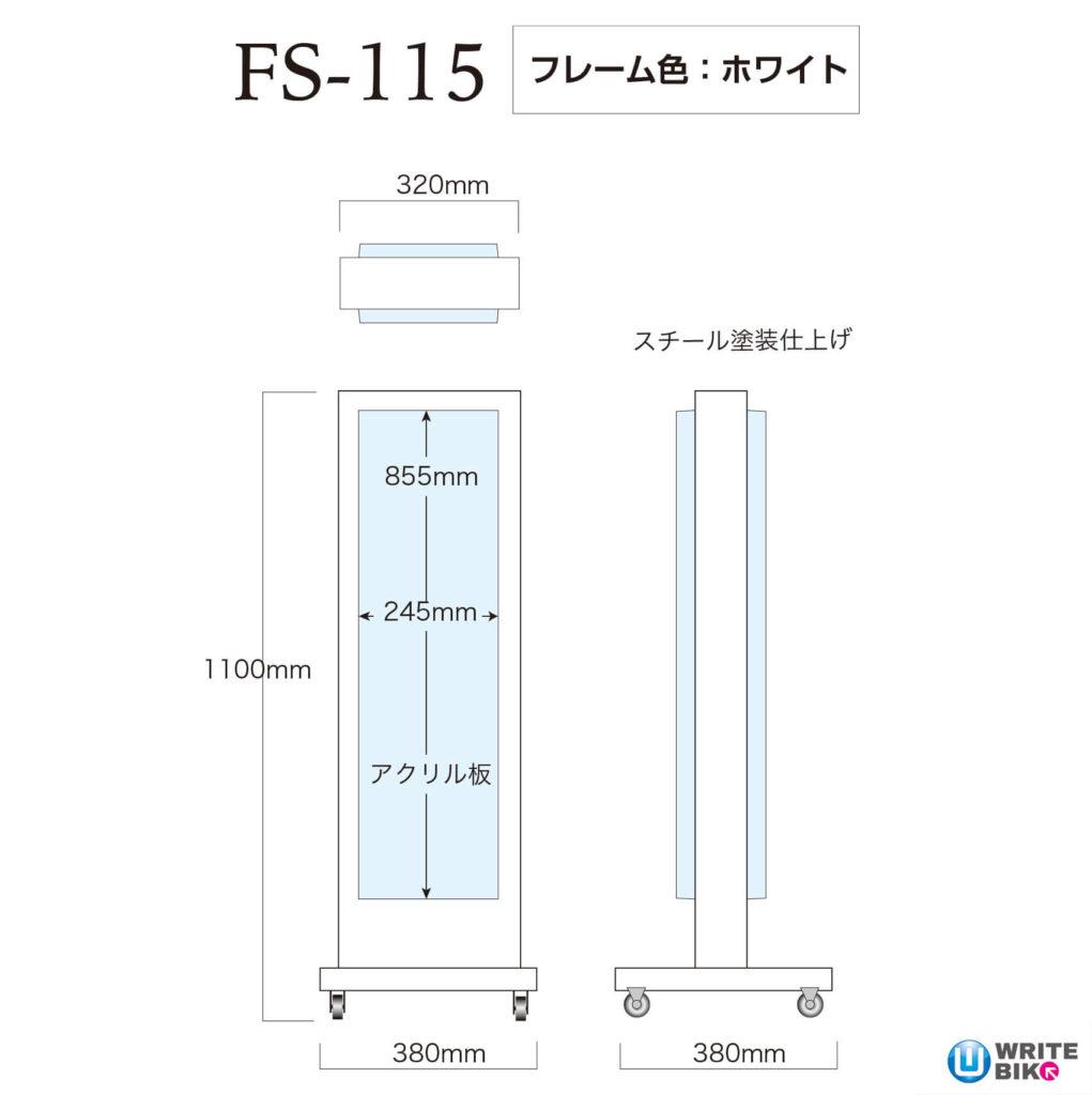 FS-115の白