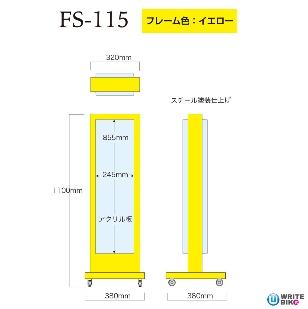 FS-115の黄色