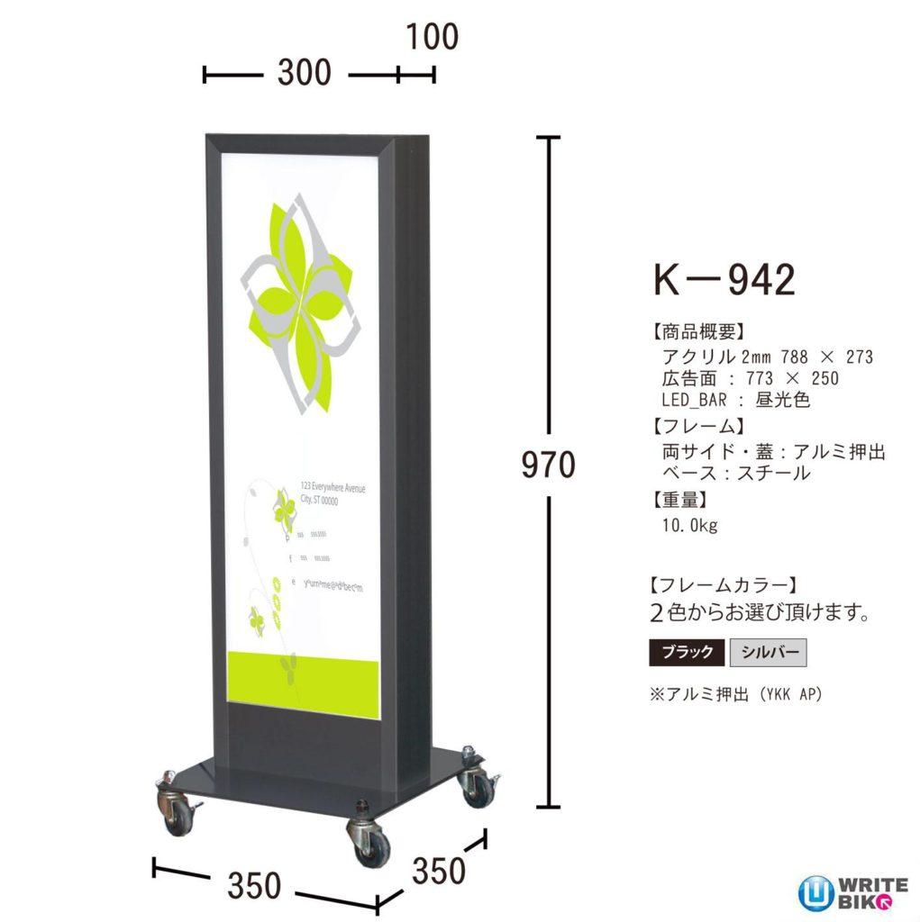 ヒラハラのスタンドサインK-942
