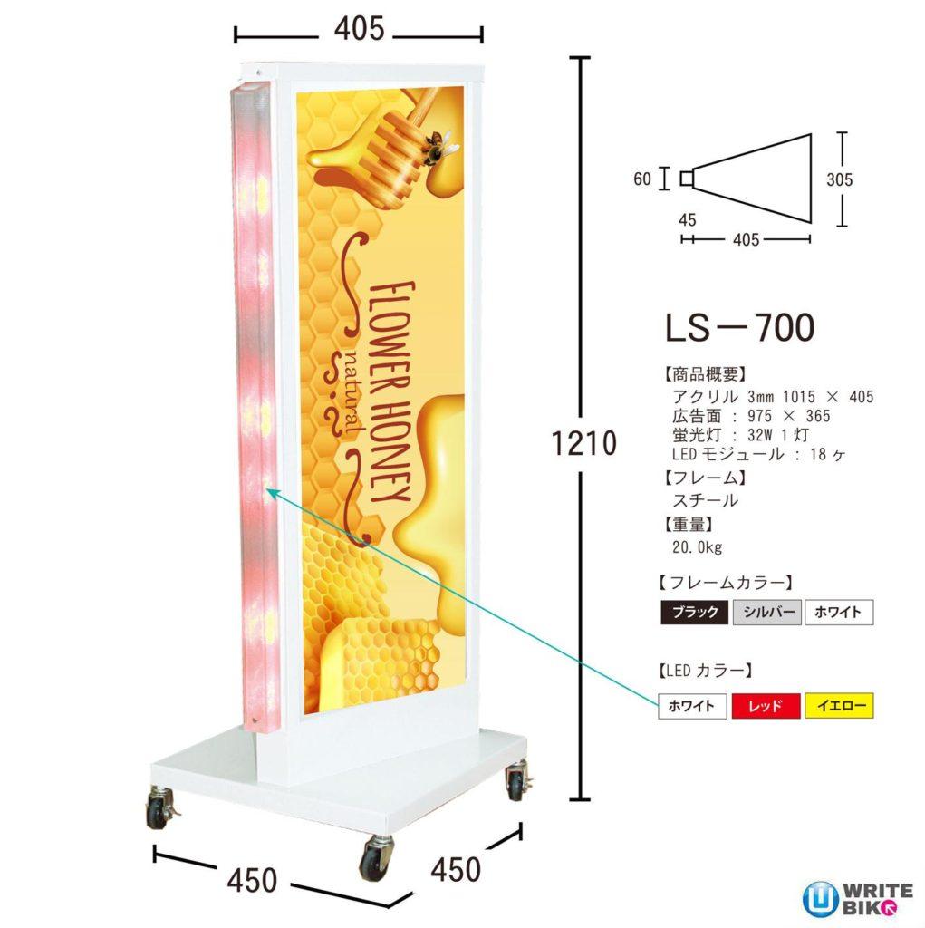 ヒラハラの点滅型スタンドサインのLS-700