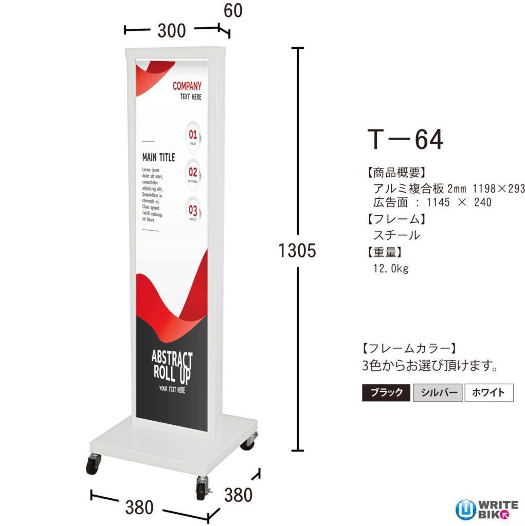 ヒラハラのタワースタンドサインT-64
