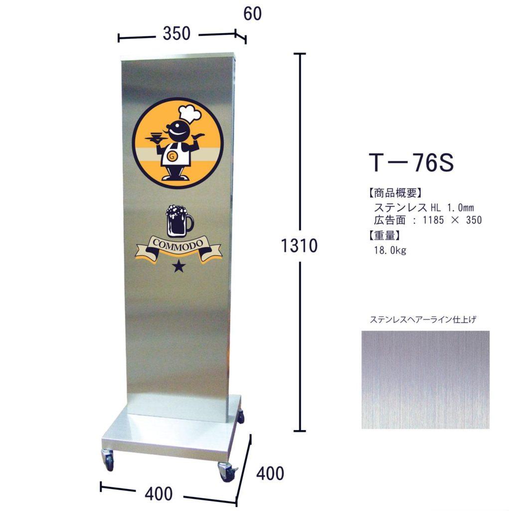 ヒラハラのタワースタンドサインT-76S