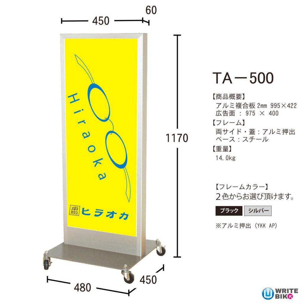 ヒラハラのタワースタンドサインTA-500