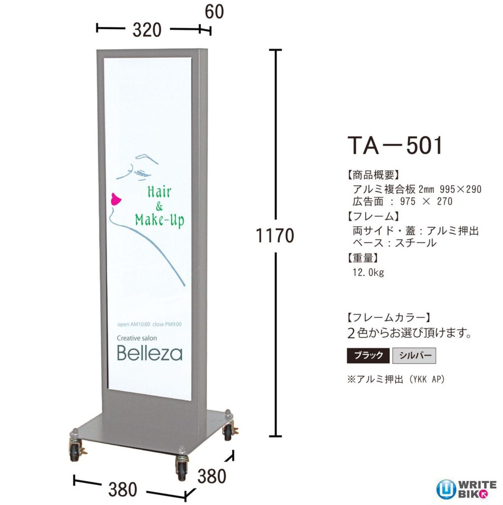 ヒラハラのタワースタンドサインTA-501
