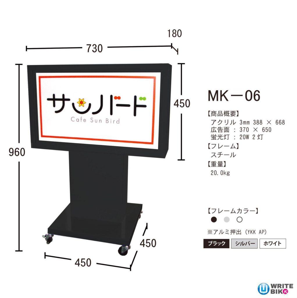 ヒラハラのスタンドサインMK-07