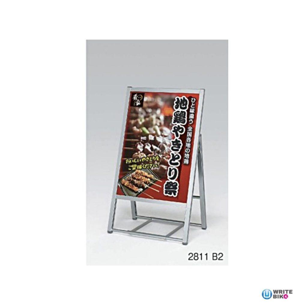 ベルクのポスタースタンド2811