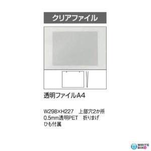 ベルクの透明クリアファイルA4