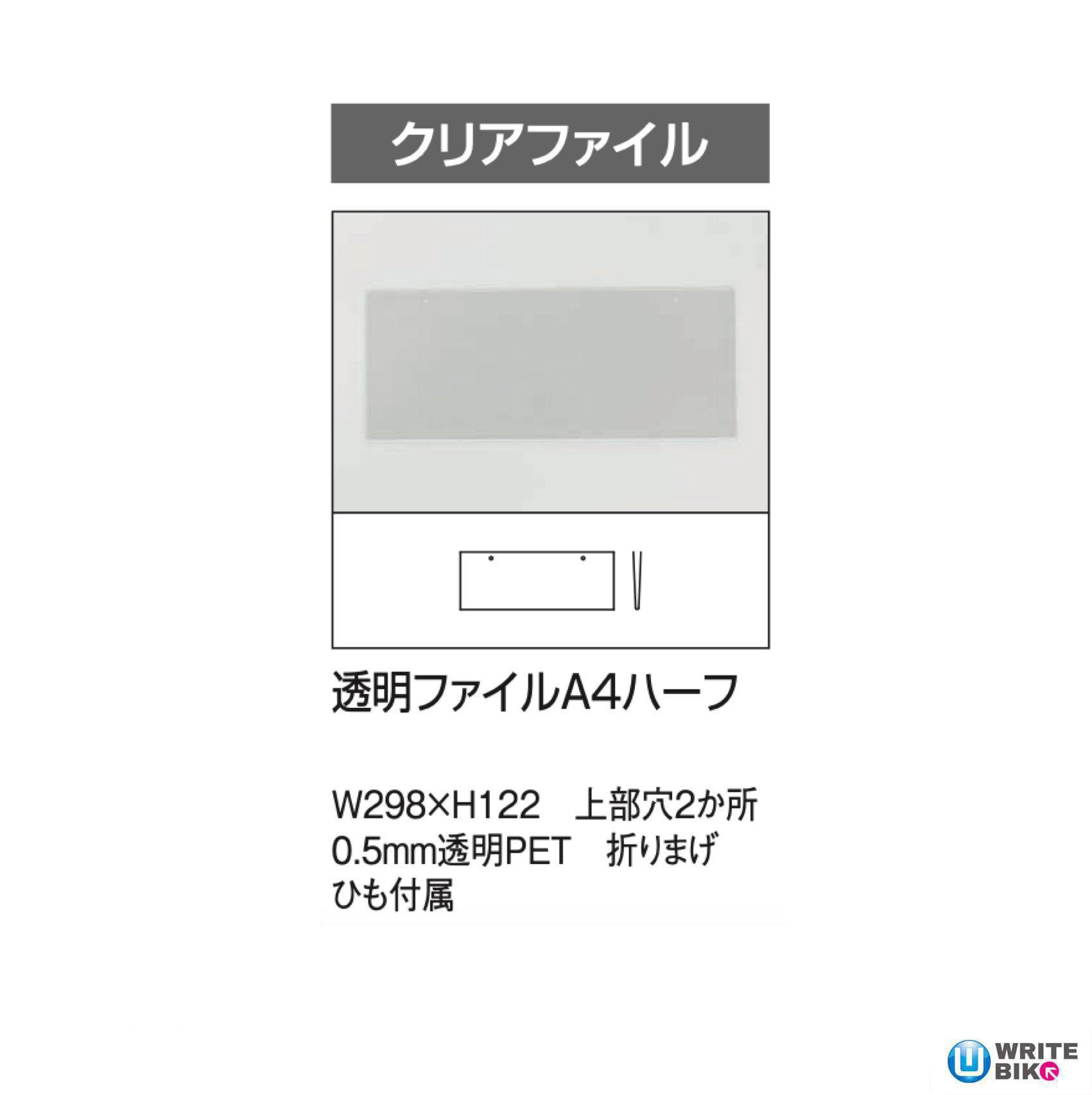 ベルクの透明クリアファイルA4ハーフ