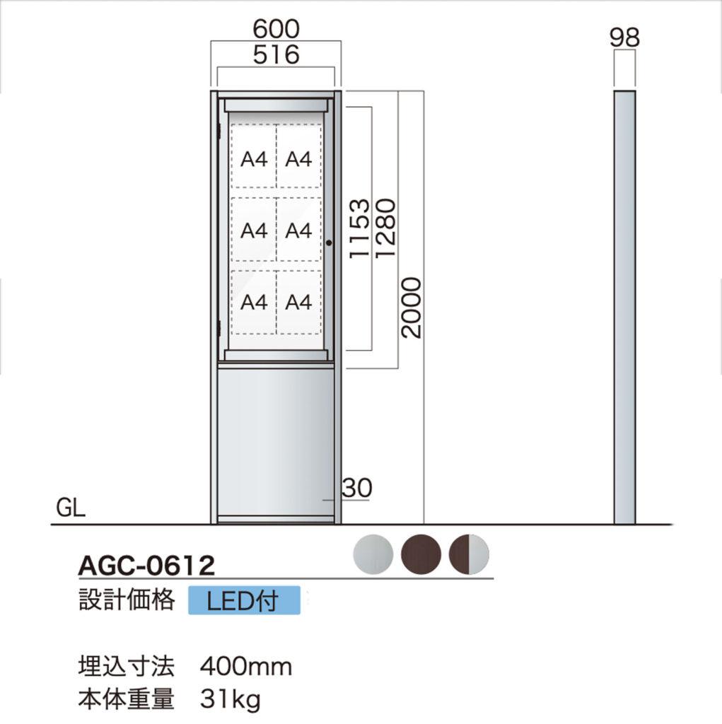 美装のアルミ看板のAGC-0612