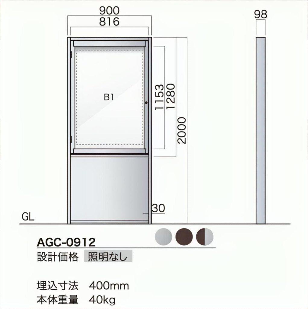 美装のアルミ看板のAGC-0912