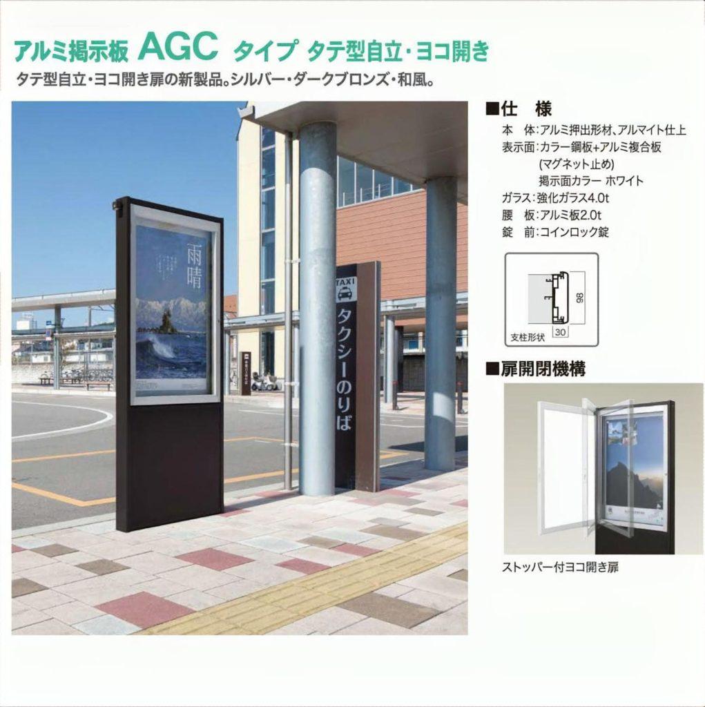 美装のアルミ看板のAGCシリーズ